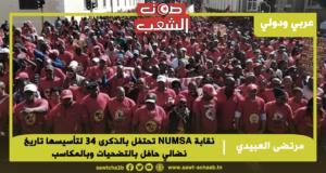نقابة NUMSA تحتفل بالذكرى 34 لتأسيسها تاريخ نضالي حافل بالتضحيات وبالمكاسب