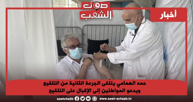حمه الهمامي يتلّقى الجرعة الثانية من التلقيح ويدعو المواطنين إلى الإقبال على التلقيح