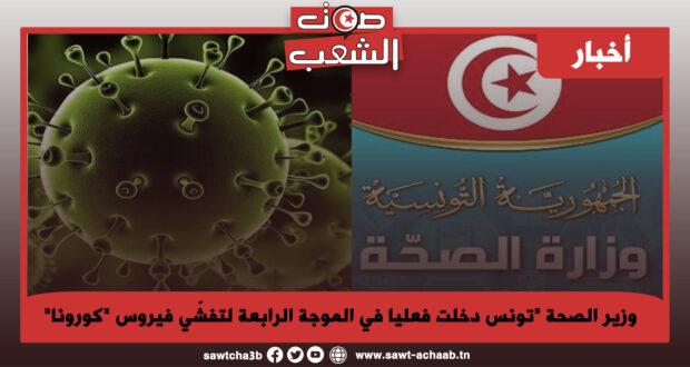 """وزير الصحة """"تونس دخلت فعليا في الموجة الرابعة لتفشّي فيروس """"كورونا"""""""
