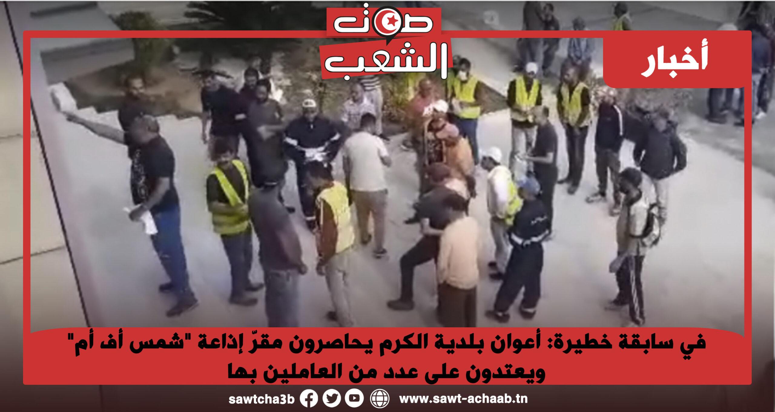 """في سابقة خطيرة: أعوان بلدية الكرم يحاصرون مقرّ إذاعة """"شمس أف أم"""" ويعتدون على عدد من العاملين بها"""