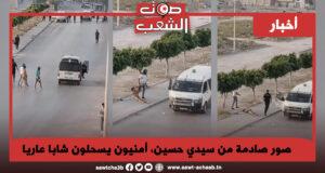 صور صادمة من سيدي حسين، أمنيون يسحلون شابا عاريا