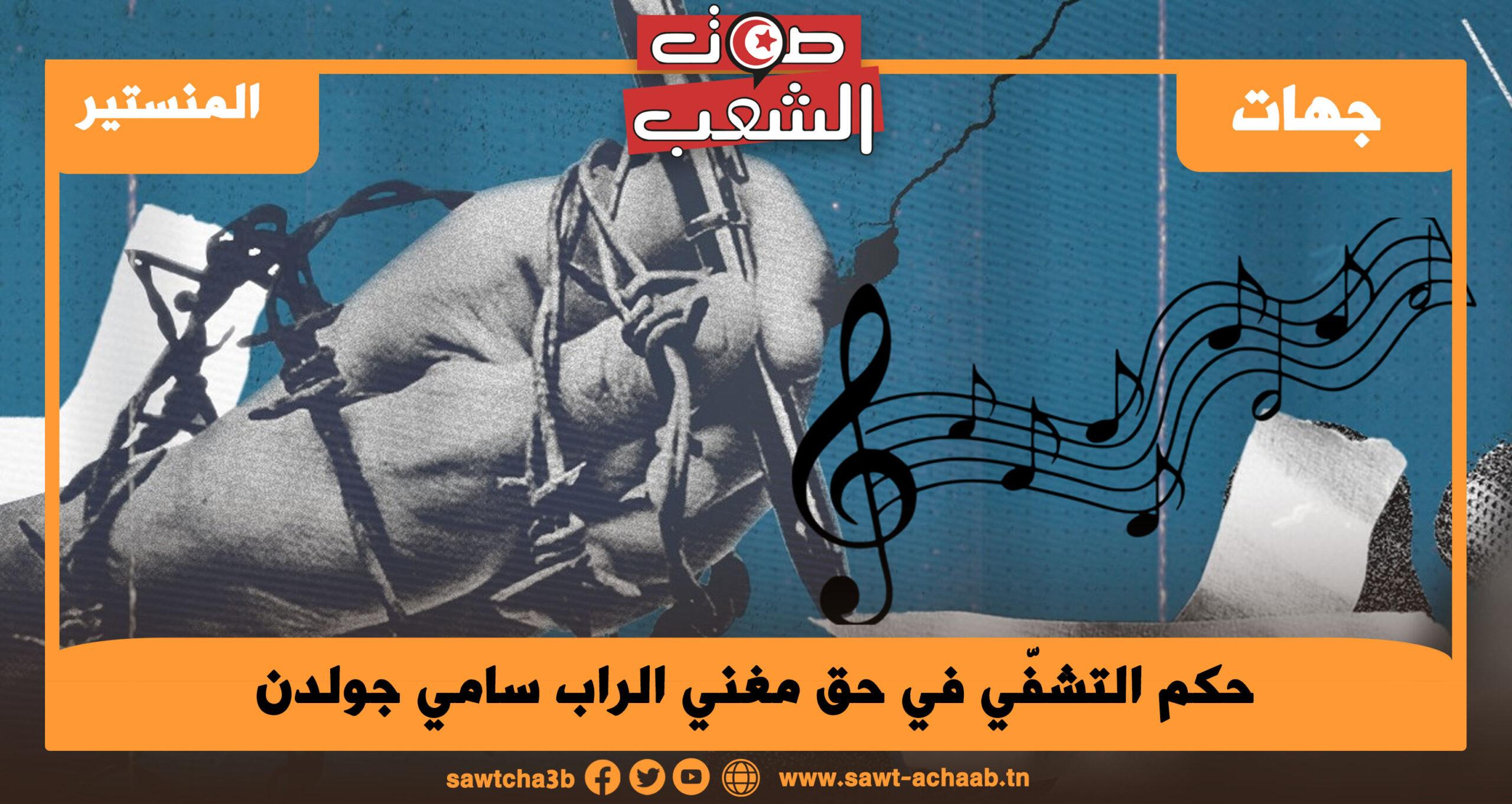 المنستير حكم التشفّي في حق مغني الراب سامي جولدن