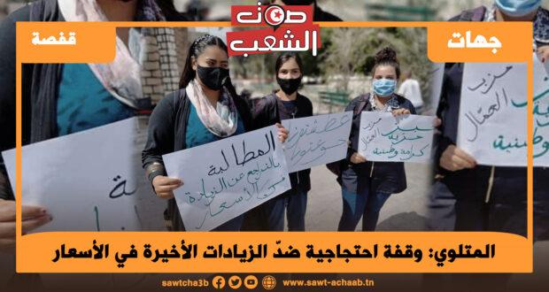المتلوي: وقفة احتجاجية ضدّ الزيادات الأخيرة في الأسعار