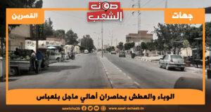 الوباء والعطش يحاصران أهالي ماجل بلعباس