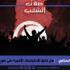 هل تفتح الاحتجاجات الأخيرة على طورٍ جديد من الثورة؟