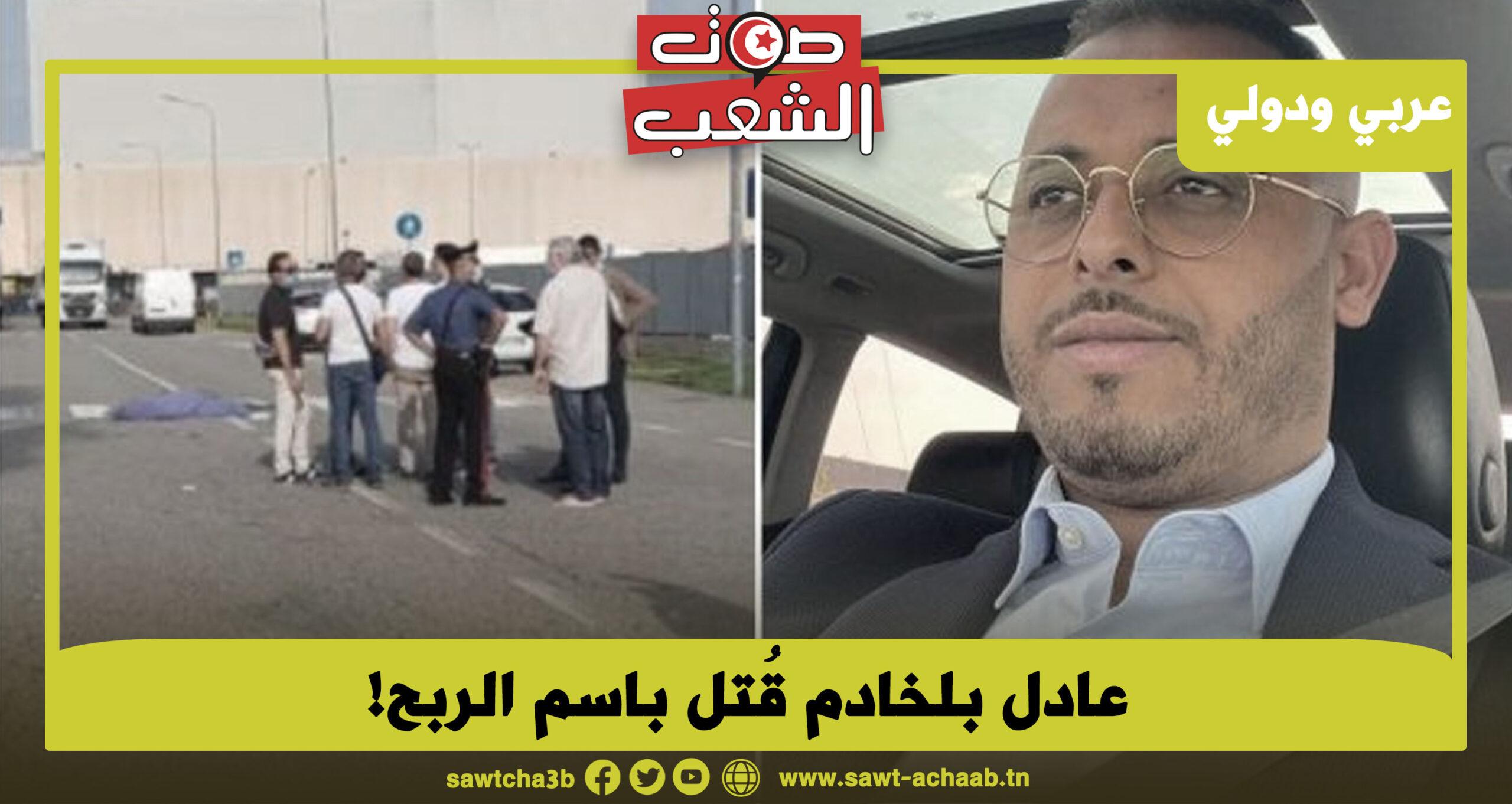 عادل بلخادم قُتل باسم الربح!