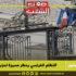 النظام الفرنسي يحظر مسيرة لحزب معارض