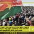 لمقاومة غلاء المعيشة، الجماهير الشعبية في بوركينا فاسو تُبدع الأطر التنظيمية الملائمة
