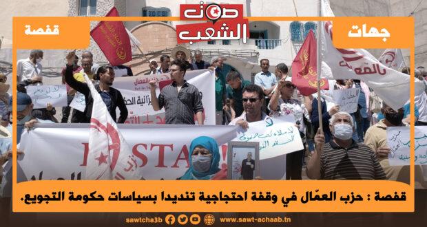 ڨفصة: حزب العمّال في وقفة احتجاجية تنديدا بسياسات حكومة التجويع.