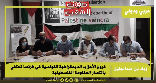 فروع الأحزاب الديمقراطية التونسية في فرنسا تحتفي بانتصار المقاومة الفلسطينية