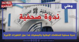 ندوة صحفية للمنظمات الوطنية والجمعيات غدا حول التطورات الأخيرة