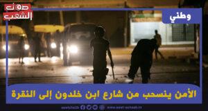 الأمن ينسحب من شارع ابن خلدون إلى النقرة