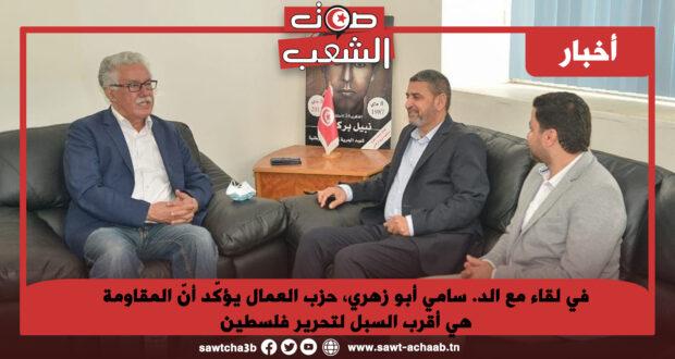 في لقاء مع الد. سامي أبو زهري، حزب العمال يؤكّد أنّ المقاومة هي أقرب السبل لتحرير فلسطين