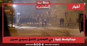 حي التضامن تلتحق بسيدي حسين
