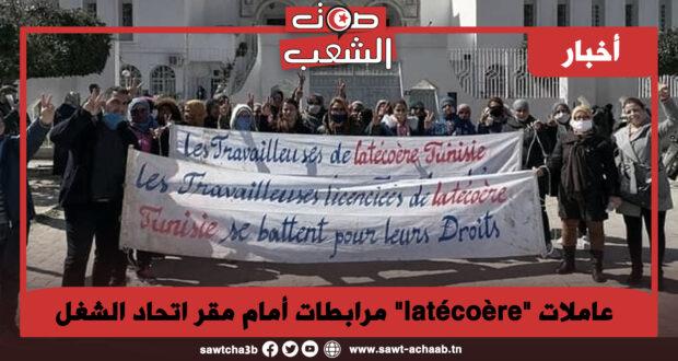 """عاملات """"latécoère """" مرابطات أمام مقر اتحاد الشغل"""