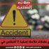 من بينهم عاملات فلاحة: إصابة 7 أشخاص في حادث مرور