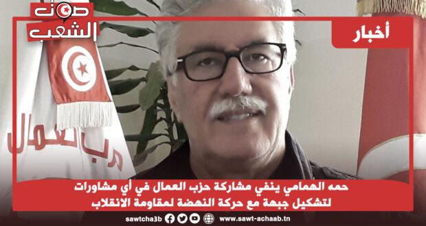 حمه الهمامي ينفي مشاركة حزب العمال في أي مشاورات لتشكيل جبهة مع حركة النهضة لمقاومة الانقلاب