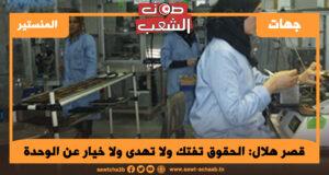 قصر هلال: الحقوق تفتك ولا تهدى ولا خيار عن الوحدة