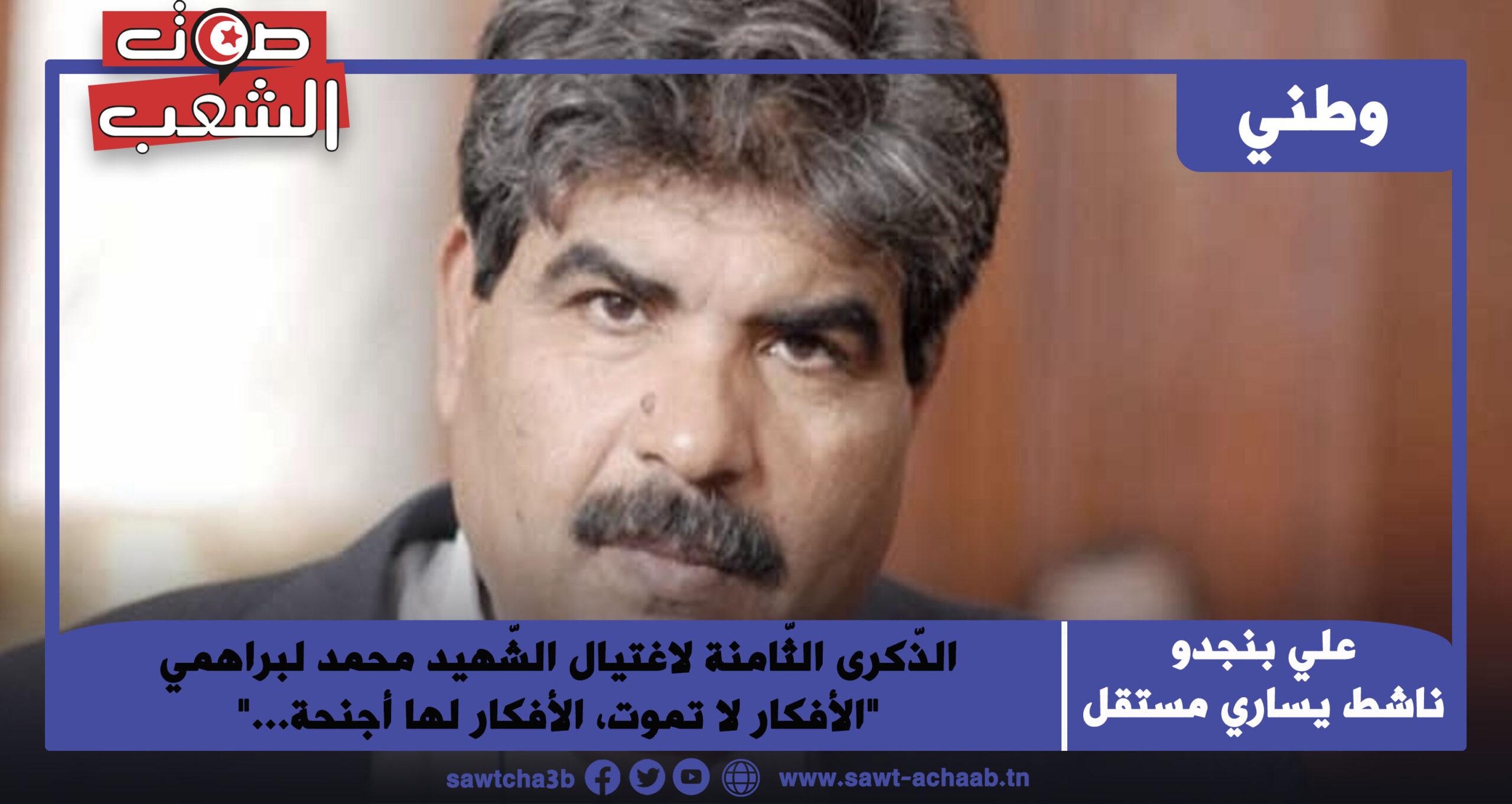 """الذّكرى الثّامنة لاغتيال الشّهيد محمد لبراهمي """"الأفكار لا تموت، الأفكار لها أجنحة…"""""""