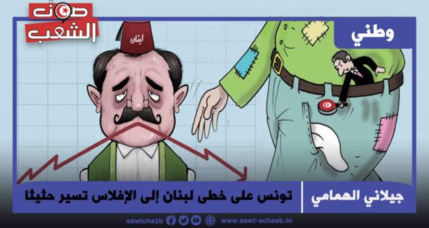 تونس على خطى لبنان إلى الإفلاس تسير حثيثا