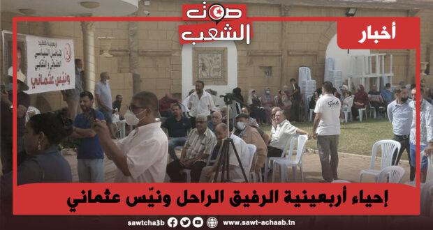 إحياء أربعينية الرفيق الراحل ونيّس عثماني