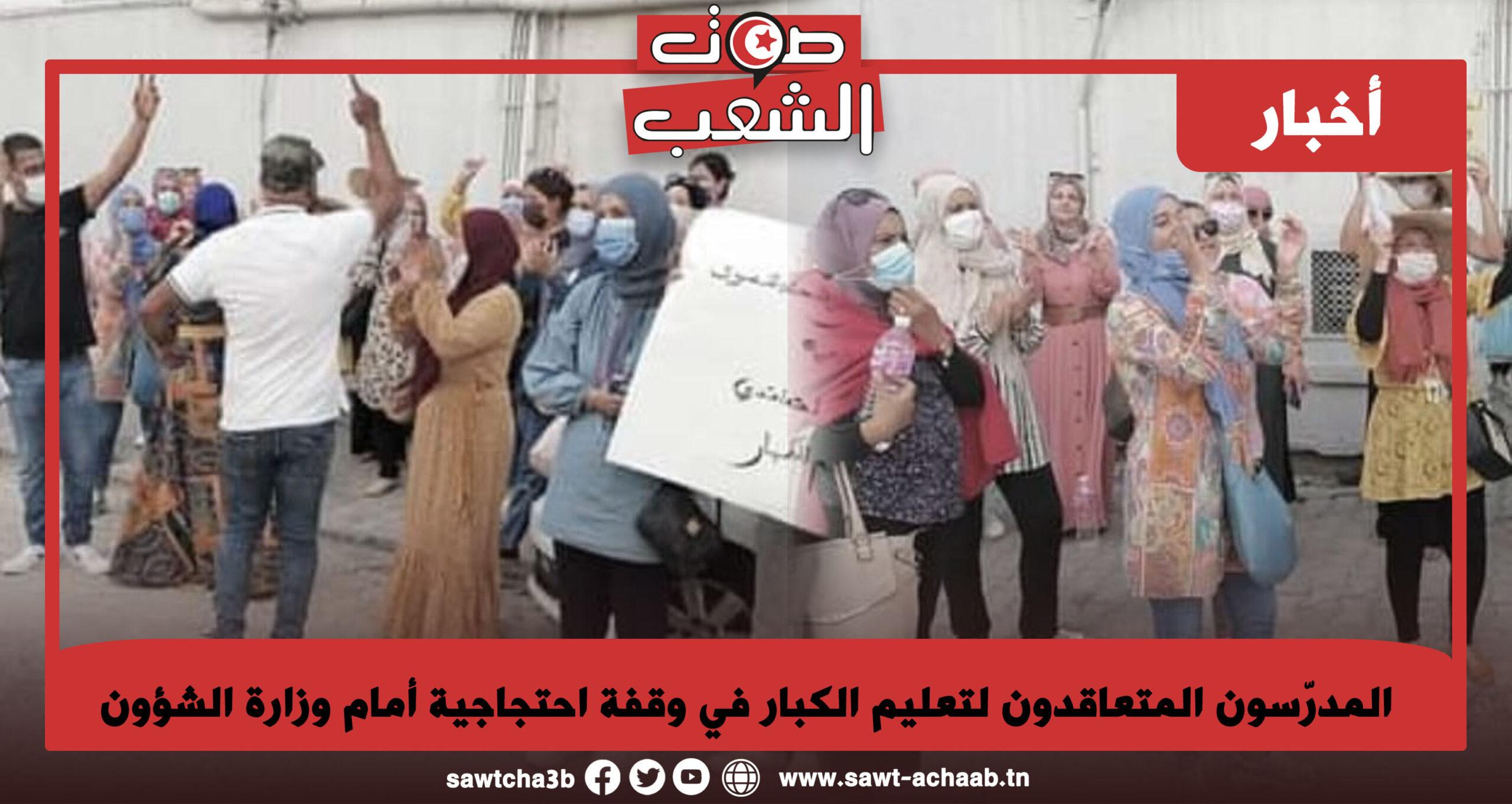 المدرّسون المتعاقدون لتعليم الكبار في وقفة احتجاجية أمام وزارة الشؤون الاجتماعية