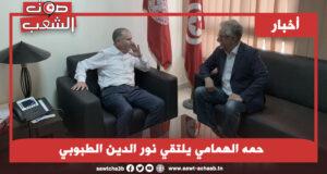 حمه الهمامي يلتقي نور الدين الطبوبي