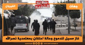 غاز مسيل للدموع وحالة احتقان بمعتمدية نصرالله