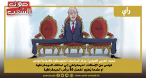 تونس من الإستثناء الديمقراطي إلى استثناء الديمقراطية أو عندما يُطيح الفصل 80 برأس الديمقراطية