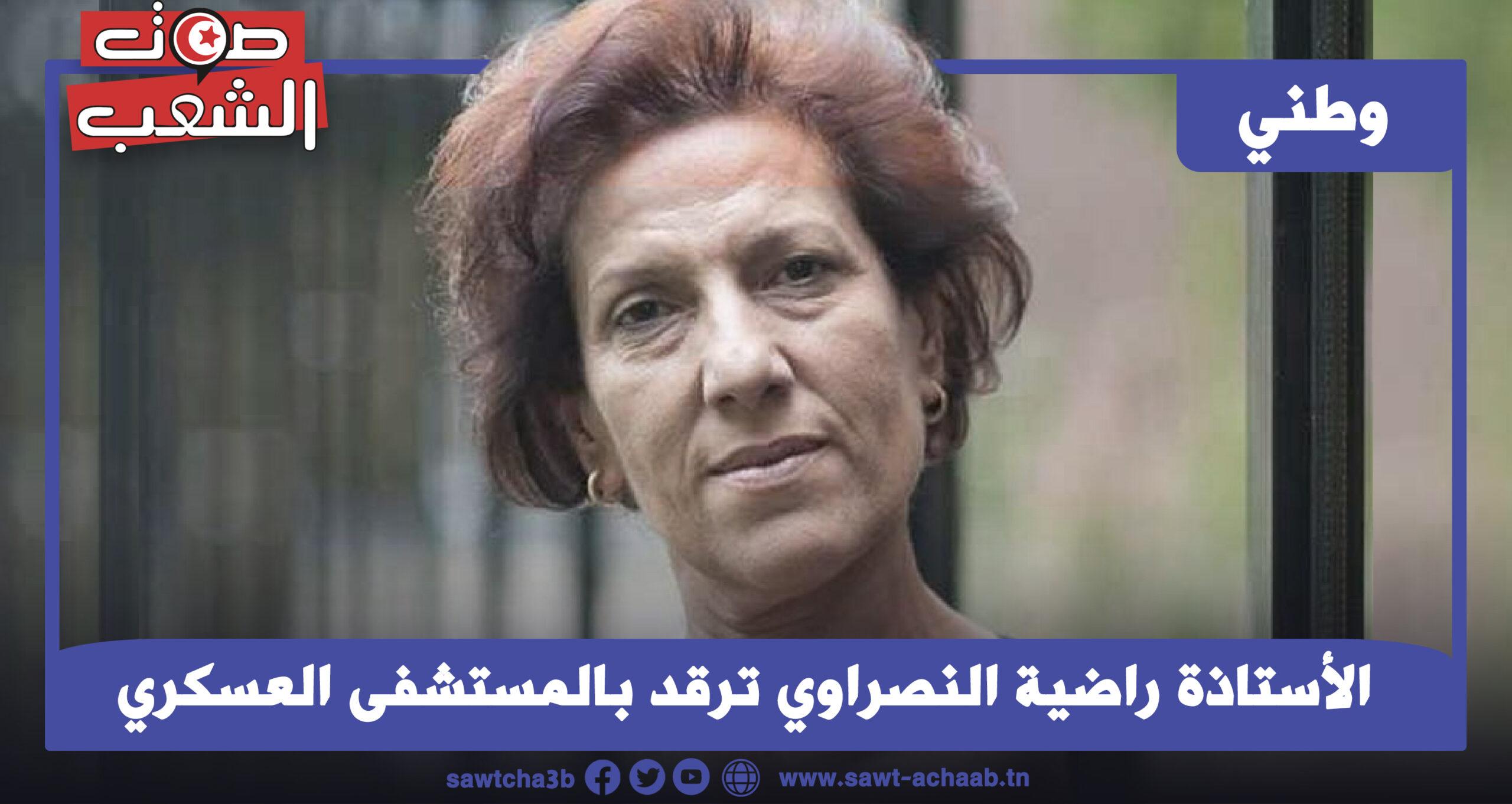 الأستاذة راضية النصراوي ترقد بالمستشفى العسكري