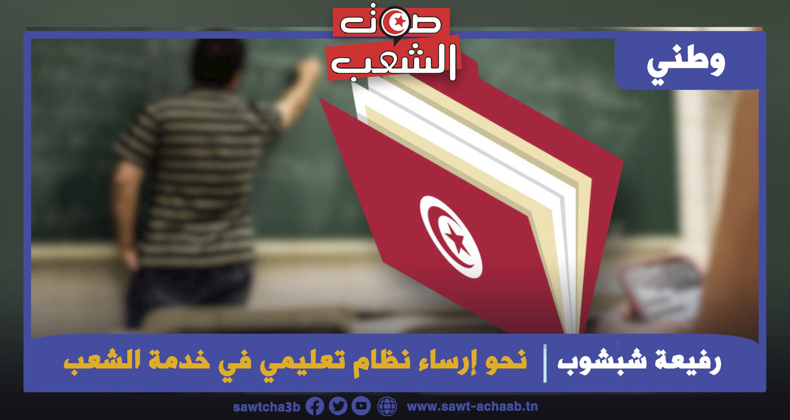 نحو إرساء نظام تعليمي في خدمة الشعب